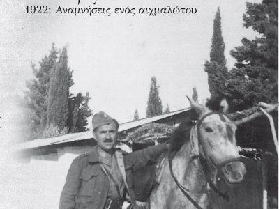 1922: Ένα σπάνιο ντοκουμέντο