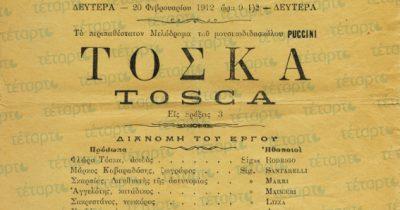 Παράσταση της «Τόσκα» το 1912