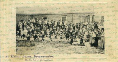 Το Δημοτικό Βρεφοκομείο στις αρχές του 20ού αιώνα