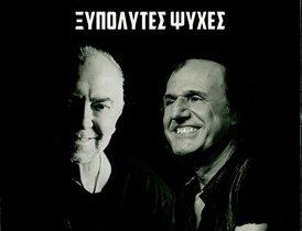 Β.Παπακωνσταντίνου & Γ.Κούτρας σε δισκογραφική συνεργασία