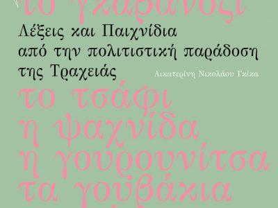 Πώς μιλούσαν και έπαιζαν στην Ελλάδα του 1950;