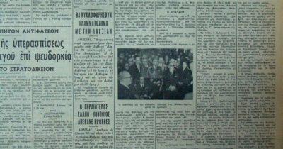 30 Νοεμβρίου 1966: Το Πανεπιστήμιο Πατρών εγκαινιάζεται υπό βροχή