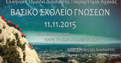 Σχολή Βασικής Εκπαίδευσης Ελληνικής Ομάδας Διάσωσης