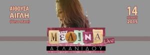 Μελίνα Ασλανίδου @ Αίθουσα Αίγλη, Veso Mare   Πάτρα   Ελλάδα