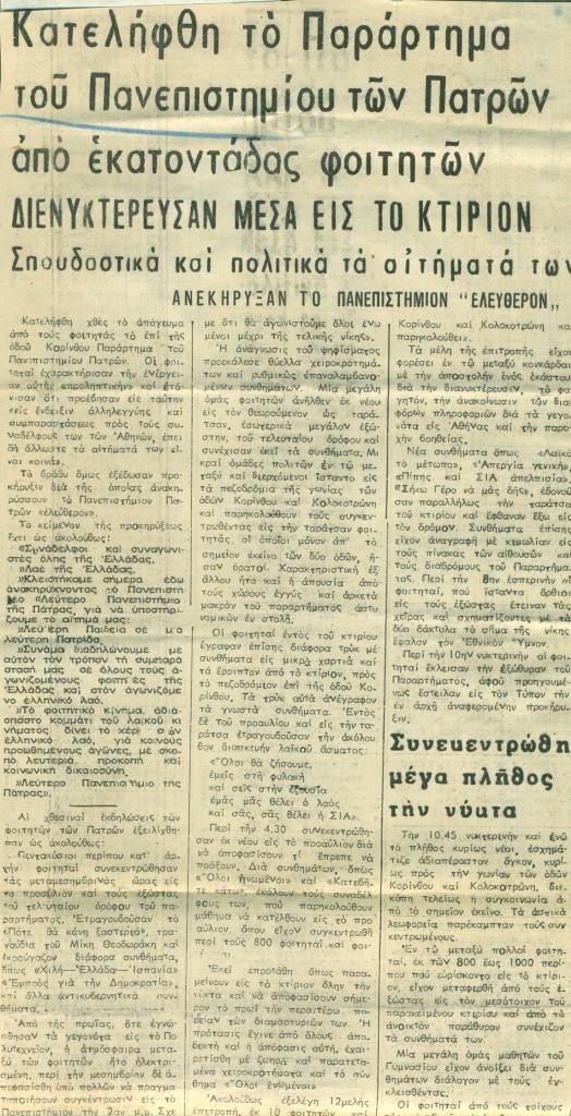 """Εφημερίδα """"Ημέρα"""", 16/11/1973"""