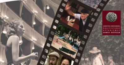 Κινηματογραφική βραδιά στην Αγορά Αργύρη