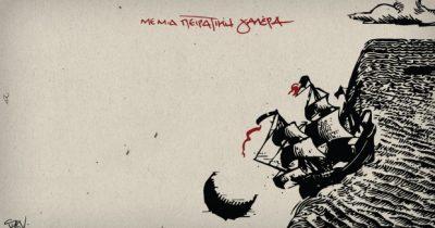 «Με μια πειρατική Γαλέρα» - Καινούριο άλμπουμ από τους Social Waste