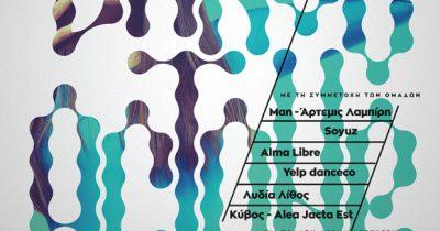 Dance Act One -  Φεστιβάλ σύγχρονου χορού για μικρά σχήματα