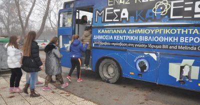 Η Δημόσια Κεντρική Βιβλιοθήκη της Βέροιας στο πλευρό των προσφύγων
