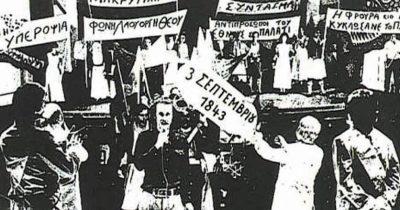 3 Σεπτεμβρίου 1843: Εάν νομίζουν ότι το έχουν και εις την ουσία δεν το έχουν...