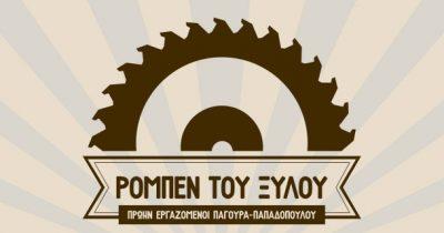 «Ρομπέν του ξύλου» - Τριήμερο δράσεων για την αυτοδιαχείριση του εργοστασίου