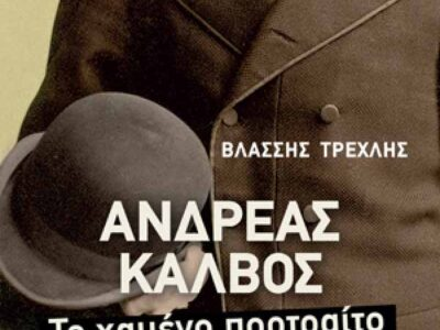 Ανδρέας Κάλβος – Το χαµένο πορτρέτο