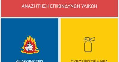 ΠΥΡ-SOS: μια πολλά υποσχόμενη εφαρμογή