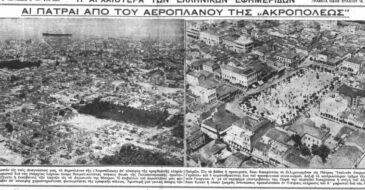 Αεροφωτογραφίες της Πάτρας σε δημοσίευμα του 1935