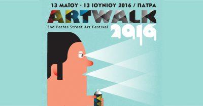 Διαγωνισμός Φωτογραφίας με θέμα το ArtWalk 2