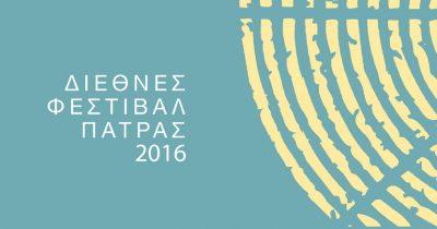 Διεθνές Φεστιβάλ Πάτρας: Κάποιος να το καταργήσει