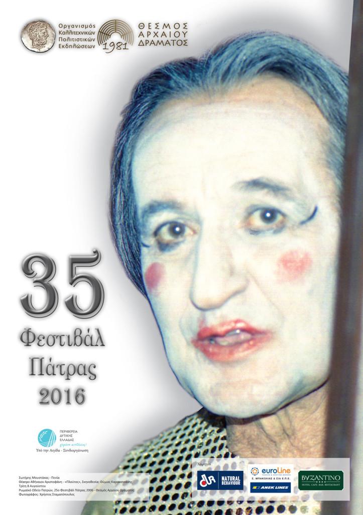 afisa festival 2016 web