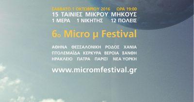 6ο Micro μ Festival - Μικρός που είναι ο κόσμος!