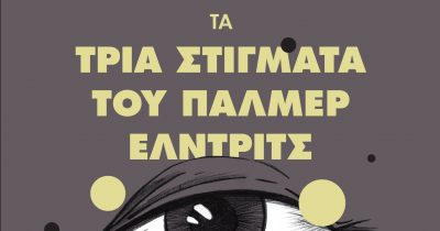 Φίλιπ Κ. Ντικ, «Τα τρία στίγματα του Πάλμερ Έλντριτς»