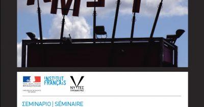 Δωρεάν σεμινάριο κινηματογράφου από το Γαλλικό Ινστιτούτο Ελλάδος