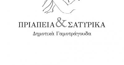 Δημοτικά Γαμοτράγουδα απ' όλη την Ελλάδα