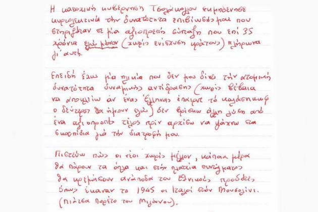 Το σημείωμα του Δημήτρη Χριστούλα