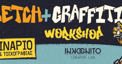 Σεμινάριο Σχεδίου & Τοιχογραφίας στο Inkognito Creative Lab