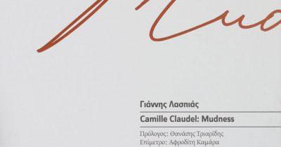 """Κυκλοφόρησε το πρωτότυπο θεατρικό έργο του Γιάννη Λασπιά """"Camille Claudel: Mudness""""."""