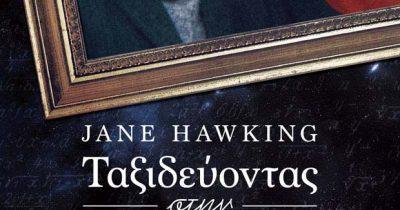 Jane Hawking | Εκδόσεις GEMA, 2016
