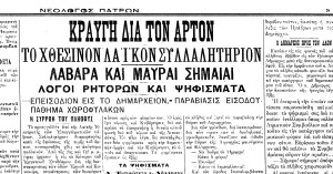 Πάτρα, 18 Ιανουαρίου 1915. Ένα επεισοδιακό συλλαλητήριο για το ψωμί