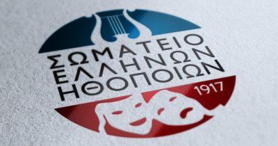 «Ψηφοφορία ντροπής» από το Σωματείο Ελλήνων Ηθοποιών για τη Χρύση Αυγή
