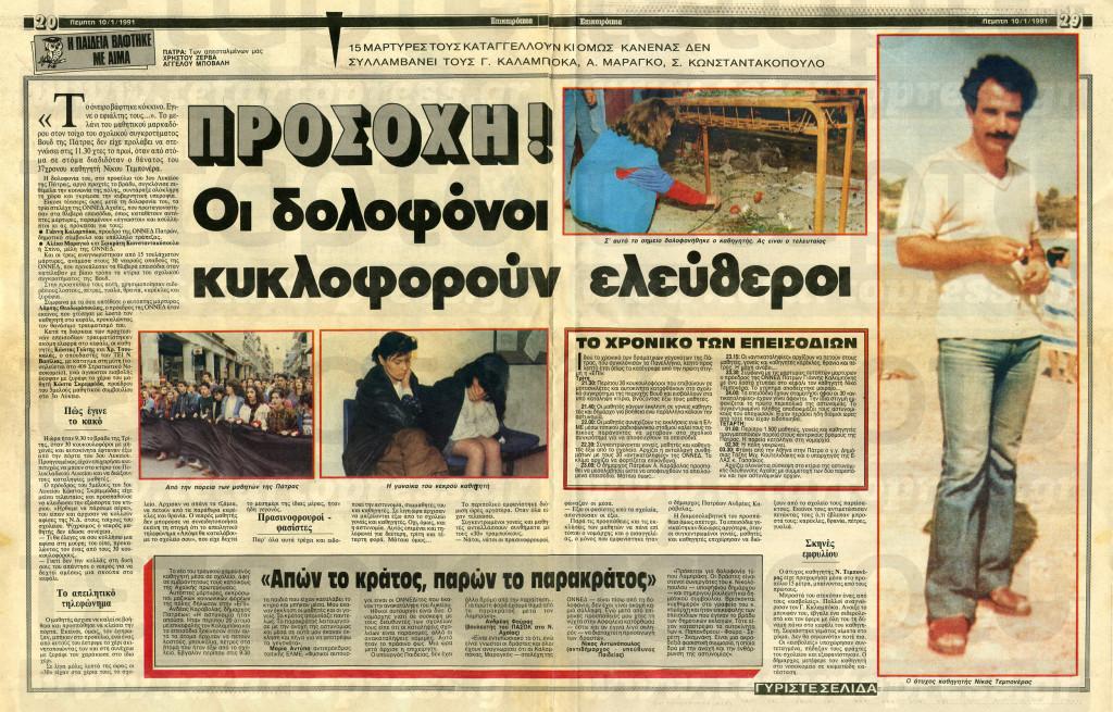 epikairotita-10-1-1991-logo3