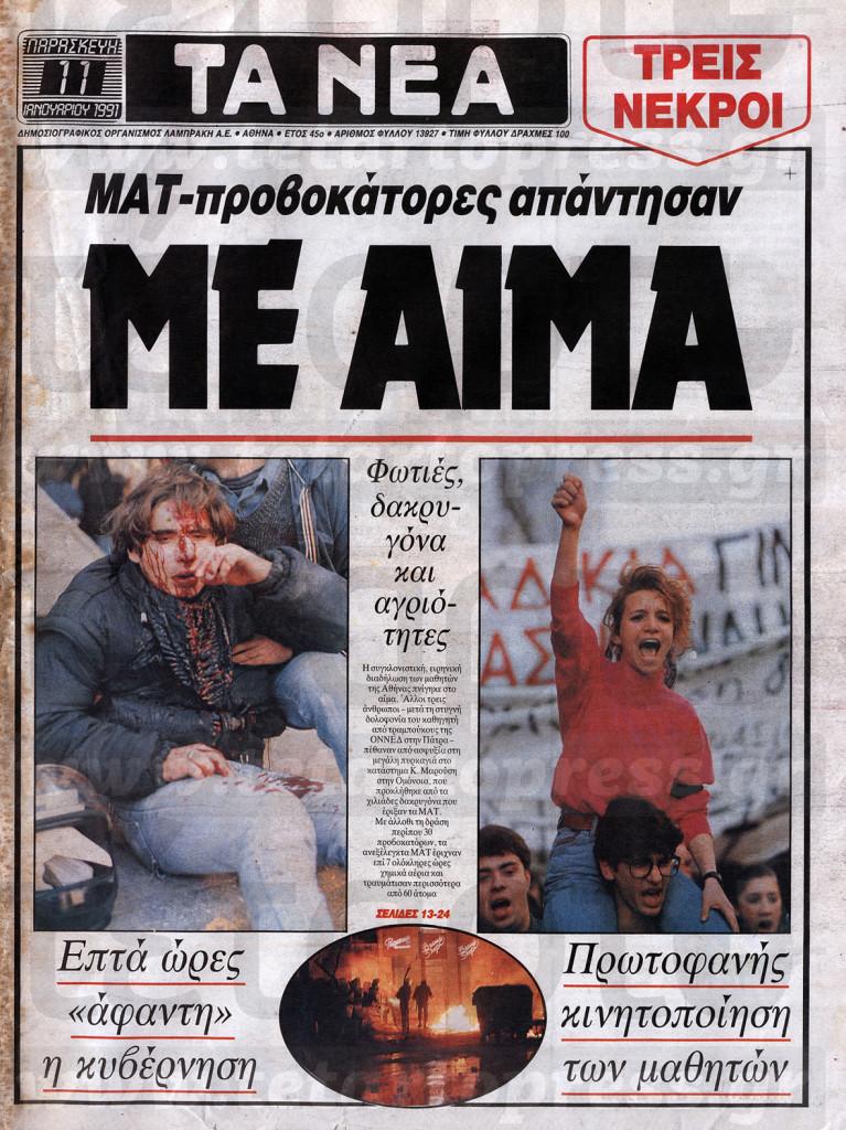 nea-11-1-1991-logo1