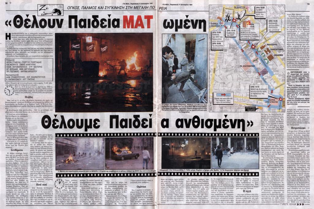 nea-11-1-1991-logo2