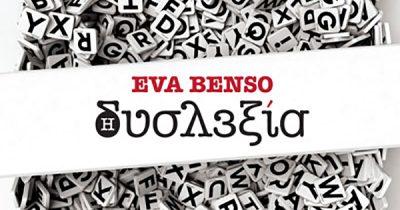 Κυκλοφόρησε από τις εκδόσεις Gema το βιβλίο της Eva Benso «Δυσλεξία»