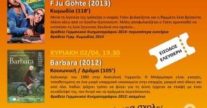 5ο Φεστιβάλ Γερμανόφωνου Κινηματογράφου στην Πάτρα