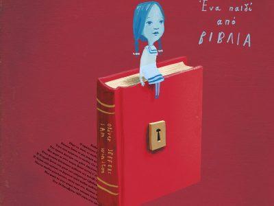 Οι εκδόσεις Ίκαρος γιορτάζουν την Παγκόσμια Ημέρα Παιδικού Βιβλίου μ' ένα παιδί από βιβλία!