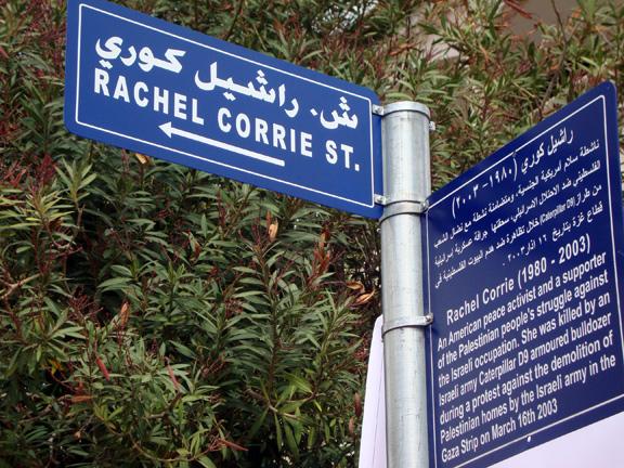 Ο δήμος της Ραμάλα έδωσε σε έναν δρόμο το όνομα της Rachel Corrie στις 16 Μαρτίου 2010. |By ISM Palestine [CC BY-SA 2.0], via Wikimedia Commons