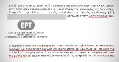 Πειθαρχική δίωξη υπαλλήλου της ΕΡΤ για «πολιτική ανυπακοή»