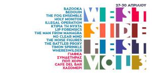 To Westside Festival επιστρέφει για τρίτη φορά στην Πάτρα, από 27 έως 30 Απριλίου