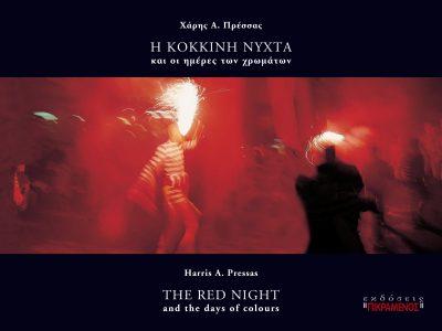 Χάρης Α. Πρέσσας, «Η κόκκινη νύχτα και οι ημέρες των χρωμάτων»