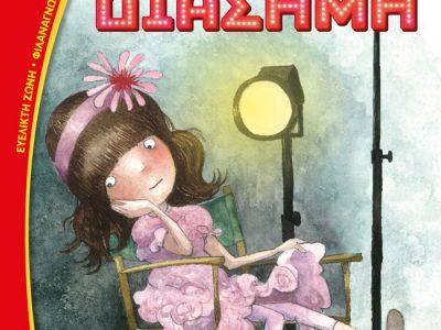 Κυκλοφόρησε από τις εκδόσεις Ψυχογιός το νέο παιδικό βιβλίο του Μάκη Τσίτα «Μια μικρή διάσημη»