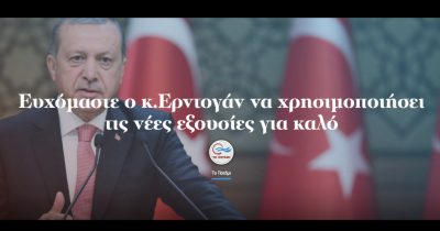 Όταν ελπίζεις στη σωφροσύνη του Ερντογάν...