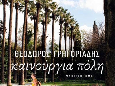 Θεόδωρος Γρηγοριάδης - «Καινούργια πόλη»