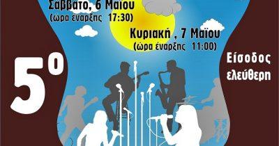 Το Σαββατοκύριακο 6 και 7 Μαΐου το 5ο Μαθητικό Φεστιβάλ Δημιουργίας στο Αίγιο