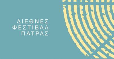 Διεθνές Φεστιβάλ Πάτρας 2017 -  Το πρόγραμμα των εκδηλώσεων