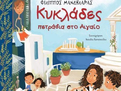 Φίλιππος Μανδηλαράς - «Κυκλάδες πετράδια στο Αιγαίο»