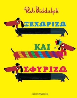 XEXORIZO-KAI-SFYRIZO-1