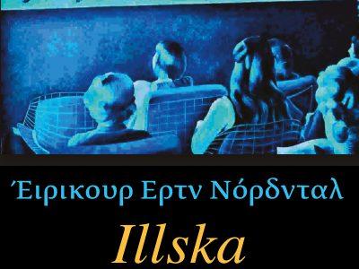 """Έιρικουρ Ερτν Νόρδνταλ- """"Illska"""" (Το Κακό)"""