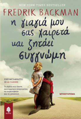 backman_i_giagia_mou_sas_xaireta